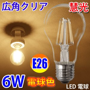 LED電球 E26 フイラメントタイプ 50W...の関連商品2