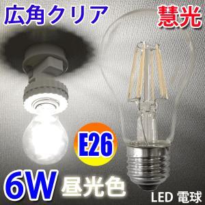 LED電球 E26 フィラメント 50W相当 クリア広角360度 6W 600LM LED 昼光色 エジソンランプ エジソン球 E26-6WA-D|ekou