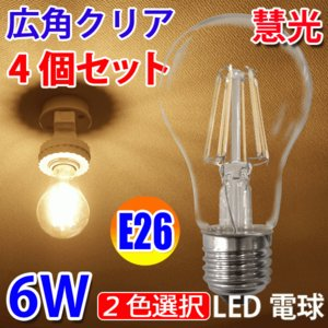 LED電球 E26 フィラメント 50W相当 クリア広角360度 6W 600LM LED 電球色 ...