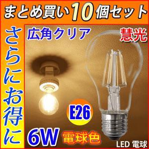 10個セット LED電球 E26 50W相当 フィラメント クリア広角360度 6W 600LM LED 電球色 エジソンランプ エジソン球 E26-6WA-Y-10set|ekou
