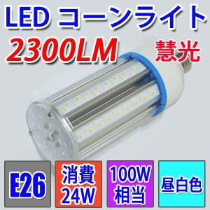 LED水銀ランプ 水銀灯100W相当 LED街路灯 LEDコーン型 E26 24W 2300LM 昼白色 E26-24WB|ekou
