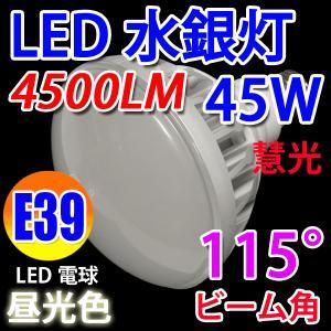 LED電球 水銀灯交換用 E39 250W相当...の関連商品6