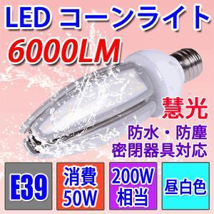LED水銀ランプ 200W水銀灯交換用 LEDコーンライト E39 50W 6000LM 昼白色 防水 E39-conel-50w|ekou