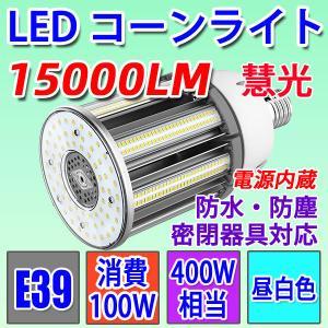 LED水銀ランプ 400W相当 水銀灯交換用 LEDコーンライト 防水E39 LED電球100W 12500LM 昼白色  E39-conel-100w|ekou