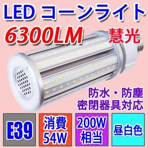 LED水銀ランプ  E39 54W 6300LM 200W相当 水銀灯交換用 コーンライト 昼白色 防水 E39-conel-54w|ekou