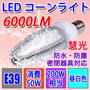200W水銀灯交換用 LEDコーンライト E39 LED水銀ランプ 50W 6000LM 昼白色 防水 E39-conel-50w|ekou