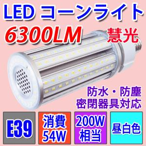 LED水銀ランプ 200W相当 E39 54W 6300LM水銀灯交換用 LEDコーンライト 防水 昼白色  E39-conel-54w|ekou