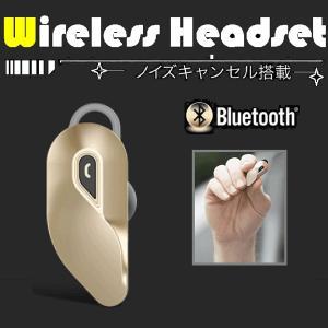 高音質 ワイヤレスイヤホン Bluetooth 4.1 片耳 メール便限定送料無料 EP04-X|ekou