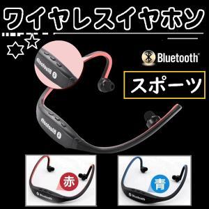 ワイヤレスイヤホン Bluetooth 高音質  ブルートゥース  スポーツ イヤホン  長時間 メール便限定送料無料 EP06-X|ekou