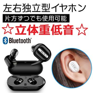 ワイヤレスイヤホン Bluetooth 両耳 分離型 高音質 重低音 収納充電ケース付  イヤホン  送料無料 EP10-X|ekou