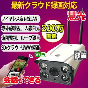 防犯カメラ ワイヤレス 200万画素 室外 防水 遠隔監視 sdカード録画 クラウド録画 人感ライト型  監視カメラ  EYE-C4-VAL