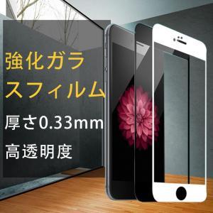 ガラスフィルム iPhoneX iPhone8/7/6 puls 全面強化ガラスフィルム 保護シート 液晶保護フィルム ツヤ消しFlm-4-x|ekou