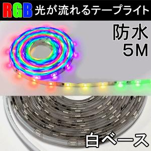 LEDテープライト 光が流れる RGB  白ベース 150発5050SMD 防水 イルミネーション ライト 店舗照明 間接照明 RGB-5M-FLO ekou