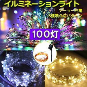 防滴イルミネーションライト ソーラー充電式 LED 100球 8パターン  シャンパンゴールド G-10|ekou
