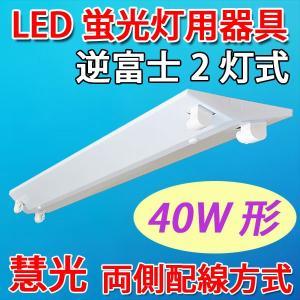逆富士LED蛍光灯器具40W型2灯式 両側配線方式 ベースライト GFJ-120-2T|ekou