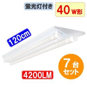 LEDベースライト 10台セット LED蛍光灯付 40W型2灯式 逆富士LED蛍光灯器具  昼白色 GFJ-120PZ-10set|ekou