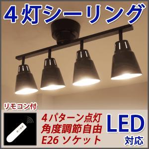 LED対応 4灯シーリングスポットライト 4パターン点灯リモコン付き HG-S4-E26-BK|ekou