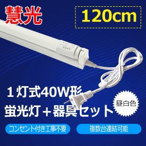 LED蛍光灯 40W形 蛍光灯器具セット 40W型 120cm 1灯式 工事不要 LED蛍光灯 hld-120pz-set|ekou