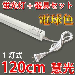 LED蛍光灯 40W形 蛍光灯器具セット 電球色 40W型 120cm 1灯式 工事不要 LED蛍光灯 hld-120pa-y-set|ekou