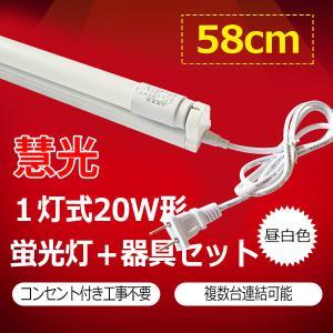 LED蛍光灯20W形 蛍光灯器具セット 20W型 60cm 1灯式 工事不要 軽量 hld-60p-set|ekou