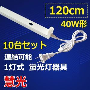 LED蛍光灯用器具 10台セット 40W型 120cm 1灯式 電源コード付 軽量 holder-120-10set|ekou