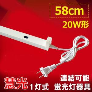 LED蛍光灯用器具 20W型 60cm 1灯式 コンセント付 軽量 holder-60|ekou