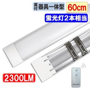 ledベースライト リモコン付き LED蛍光灯20W型2本相当 器具一体型 直付 ベースライト 61cm 6畳〜8畳用 100V用 薄型 色選択 it-20w-X-RMC|ekou