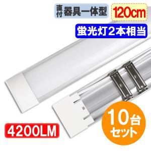 LED 蛍光灯 10台セット ベースライト120cm 40W型2本相当 器具一体型 直付 4200LM  6畳以上用 100V用 薄型 色選択 it-40w-10set|ekou