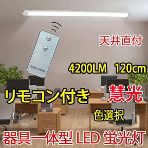 LED蛍光灯 器具一体型 直付 ledベースライト リモコン付き 40W型2本相当 6畳以上用 10...