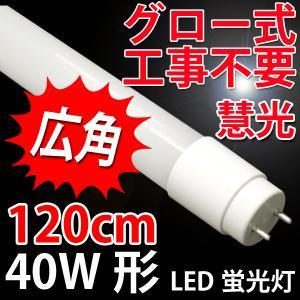 LED蛍光灯 40W形 120cm 広角300...の関連商品5