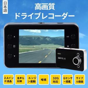 ドライブレコーダー ドラレコ 軽量 暗視 サイクル録画 Gセンサー搭載 microSDHC 32GB対応 2.4インチ液晶 日本語 12V車用  K6000|ekou
