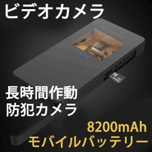 防犯カメラ ビデオカメラ モバイルバッテリー機能付・長時間録画 液晶画面OFF可 マイクロSD記録 L8-btry|ekou