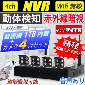 防犯カメラセット 200万画素無線カメラ4台とNVR録画機セット 1TB HDD内蔵 配線工事不要 ワイヤレス 屋内・屋外 暗視 遠隔 監視カメラ  rcd-IPC2-4set|ekou