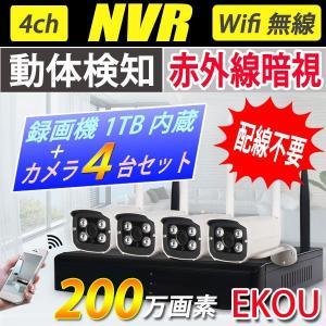 送料無料 防犯カメラ2台セット スマホ・PCで遠隔監視 WiFi無線接続可能 IP WEB カメラ 赤外線暗視防犯セキュリティ LS-F2-2set|ekou