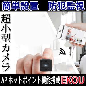 音声も記録 超小型防犯カメラ 録画機不要 モニタ不要 充電式  スマホで無線監視 MicroSDカード録画 AP-HDQ11