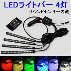 テープライト LEDフロアライトセット 17cmx4本 サウンドセンサー内蔵 RGB LEDライトバー デイライト イルミネーション フットライト 12V車用 LTB-5050-RGB|ekou