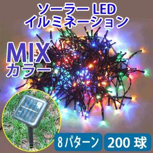 防滴LED イルミネーションライト 200球 ソーラー充電式 電気代ゼロ 8パターン  ミックス色 mix-20|ekou
