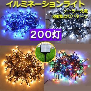 防滴 ソーラーLED イルミネーションライト 200球 電気代ゼロ 夜自動点灯 色選択  8パターン x-20|ekou