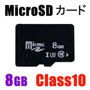 MicroSDメモリーカード マイクロ SDカード 容量8GB Class10 メール便限定送料無料...