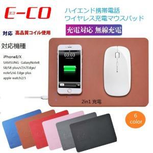 ワイヤレス充電 マウスパッド iphonex iphone8 android  スマホ 無線充電器 充電ランプ付き メール便限定送料無料 mspd-b-x|ekou