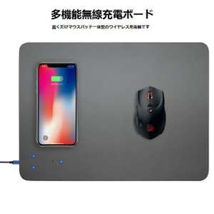 マウスパッド一体型のワイヤレス充電器です。 Qi対応機器またはQI対応カバーをつけた機器を置くだけで...