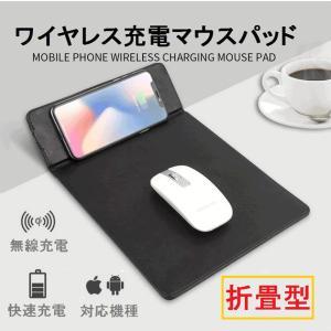 ワイヤレス充電マウスパッド 折り畳み ブラック iphonex iphone8 android 置くだけスマホ無線充電器 メール便限定送料無料 mspd-c-BK ekou