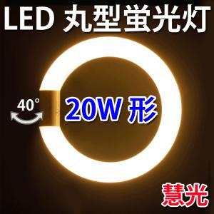LED蛍光灯 丸型 20形 電球色  サークライン 丸形 PAI-20C-Y|ekou