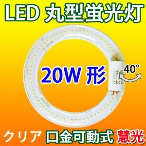 LED蛍光灯 丸型 20形 クリアタイプ 昼白色 サークライン 丸形 PAI-20C-CL|ekou