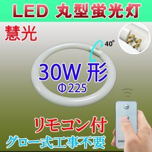 LED 蛍光灯 丸型 30形 サークライン グロー式工事不要  丸型 蛍光灯30W型 口金可動式 丸形 PAI-30|ekou