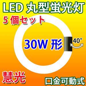LED LED蛍光灯 丸型 30形 丸形30W型 5個セット グロー式器具工事不要 昼白色 PAI-30-5set|ekou