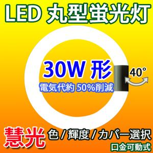 LED蛍光灯 丸型 30形 口金可動式   サークライン 丸形 30W型  グロー式器具工事不要 昼白色 PAI-30