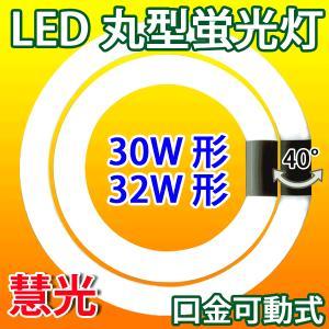 従来シーリングライトのLED化に最適な円型LED蛍光灯 30...
