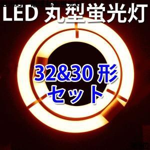 LED蛍光灯 丸型蛍光灯 環形 30形+32形セット/電球色 慧光 丸形 PAI-3032C-Y|ekou