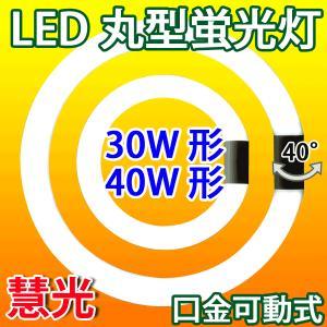 LED蛍光灯 丸型 30形+40形セット グロー式器具工事不要  昼白色 丸形 PAI-3040|ekou